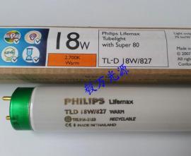 飞利浦三基色日光灯管TLD 18W/827泰国产色温2700K进口灯管