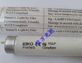EIKO设备灯管F14T8/D直管荧光灯14W F14T8D长度361mm