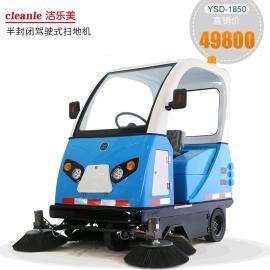 洁乐美YSD-1850驾驶式扫地机工厂道路粉尘树叶电动清扫车洒水式