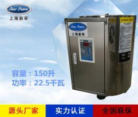 工厂N=150升 V=22.5千瓦储热式电热水器 电热水炉