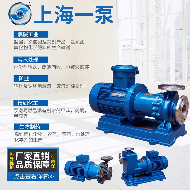 20CQ-12磁力驱动泵