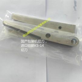 包装机切线定刀GFQ,AA,GDQ,AA.国产全自动上袋包装机切刀