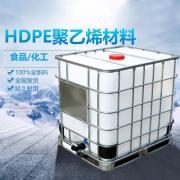 化工防爆集装桶 1000L集装方桶出口专用