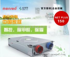 曼瑞德新风机NET.250 Plus