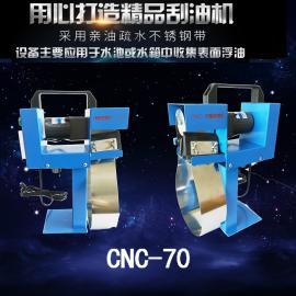 钢带式浮油捞除机刮油机撇油机带式油水分离机CNC-70