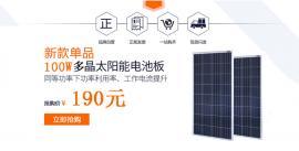 台能锂电18V100W多晶硅太阳能电池板光伏组件加工生产