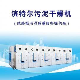 干燥机设备厂家 滨特尔低温式污泥除湿干燥机 优质产品