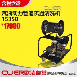 欧洁羿尔高压水管道疏通机清洗机管道清洗机1535B价位