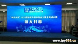 高清会议室小间距P1.6LED显示屏几多钱P1.667显示大屏品牌