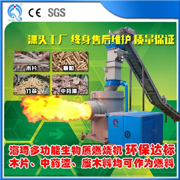 海琦环保木片燃烧机 比天然气省60%比燃油省70%比用电省85%