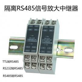 RS485中继信号放大器 RS232转换器