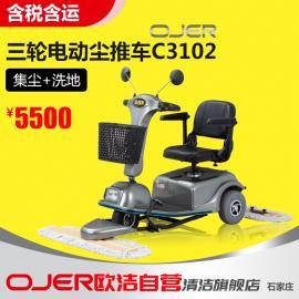 商场地库专用欧洁OJER C3102尘推车三轮尘推车价位