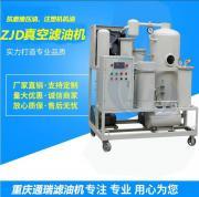 压铸机抗磨液压油真空滤油机、液压站专用滤油机