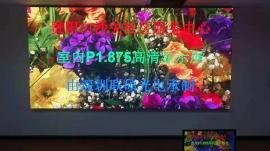 铜支架铜线P2.5高清彩屏 P2.5和Q2.5会议室LED屏幕区别