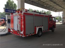 微型消防站专用消防车 纯电动四轮自吸水消防车包邮