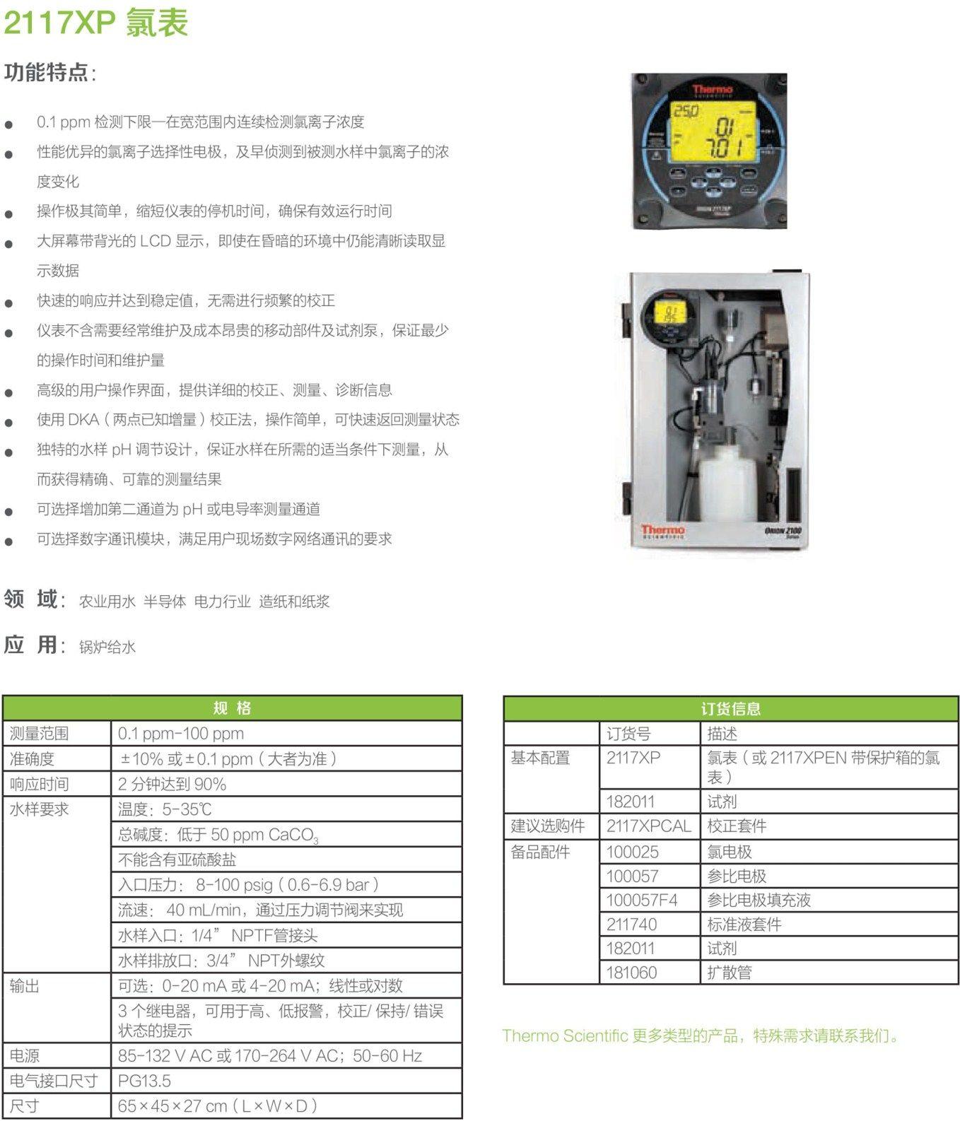 水质氯离子分析仪