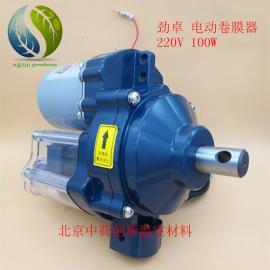 劲卓电动卷膜机220V100W大棚卷膜机卷帘机带手动温室配件