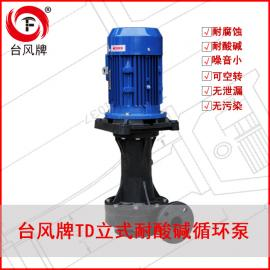 台风FRPP材质喷淋塔循环立式泵 立式循环泵 无水可空转