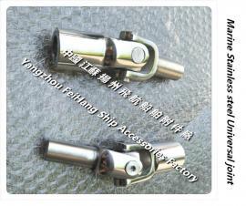 船用不�P��f向接�^ Marine Stainless steel Universal joint