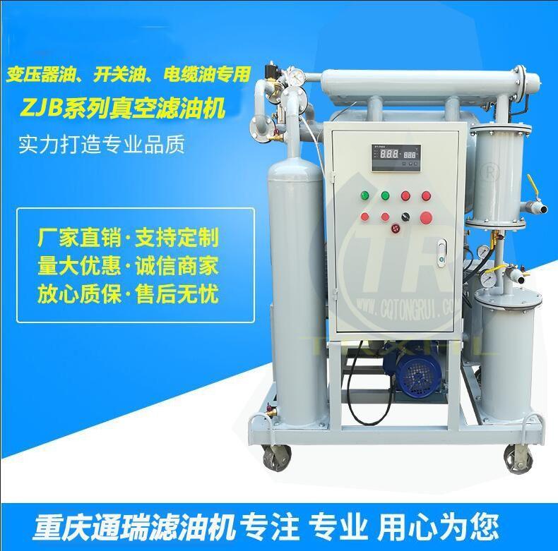 TR变压器油过滤机、电缆油、开关油过滤净化设备