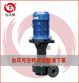 台风喷淋塔循环立式泵 1.5KW塑料立式离心泵 好品质找台风
