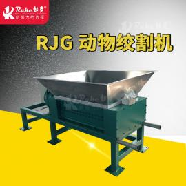 RJG家禽家畜尸�w粉碎�C�g割�C