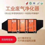 废气净化器 工业节能除味废气净化器