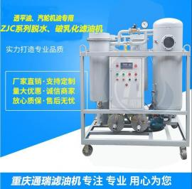 TR移动式脱水破乳化滤油机、汽轮机油破乳化滤油机