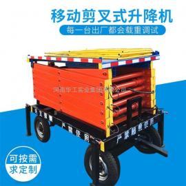 500公斤移动剪叉式升降平台 工地施工用高空作业车 移动式升降机