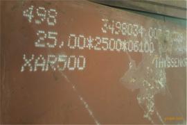 XAR550 德国耐磨板
