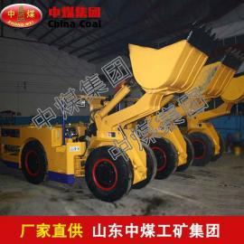 WJD-1地下电动铲运机,优质地下电动铲运机
