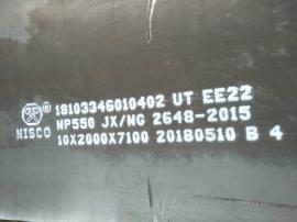 NP550 打靶、车辆用安全防护钢板
