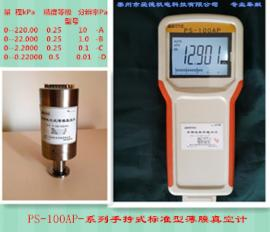 0.01-200-2000Pa标准型手?#36136;?#34180;膜真空计0.25级