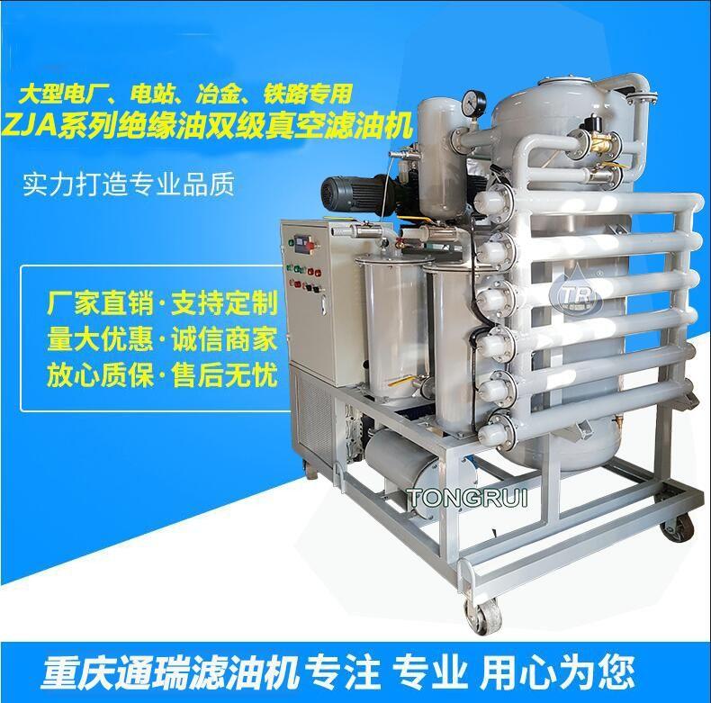 TR双级真空滤油机,变电站专用真空滤油机