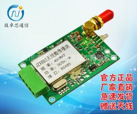 433无线模块 数字传输模块 远距离通信模块 LORA模块 自组网
