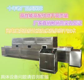 红豆微波熟化设备五谷杂粮微波带式烘干机