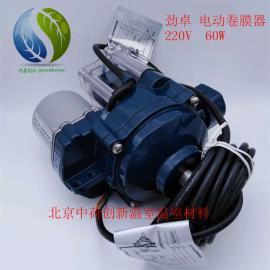 电动卷膜机温室大棚卷膜器220V卷帘机60瓦360度防水卷被机