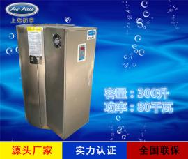 工厂N=300升 V=80千瓦中央电热水器 电热水炉