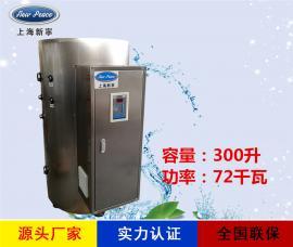 工厂销售N=300升 V=72千瓦商用电热水器 电热水炉