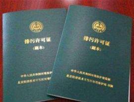 排污许可证办理之关于环评监管及排污许可证问题