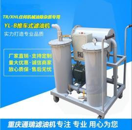 TR过滤铁屑机械杂质专用滤油机、三级精密滤油车