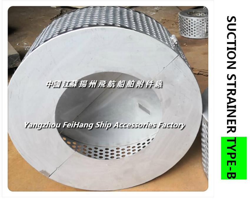 污水井不锈钢吸入滤网Suction strainer