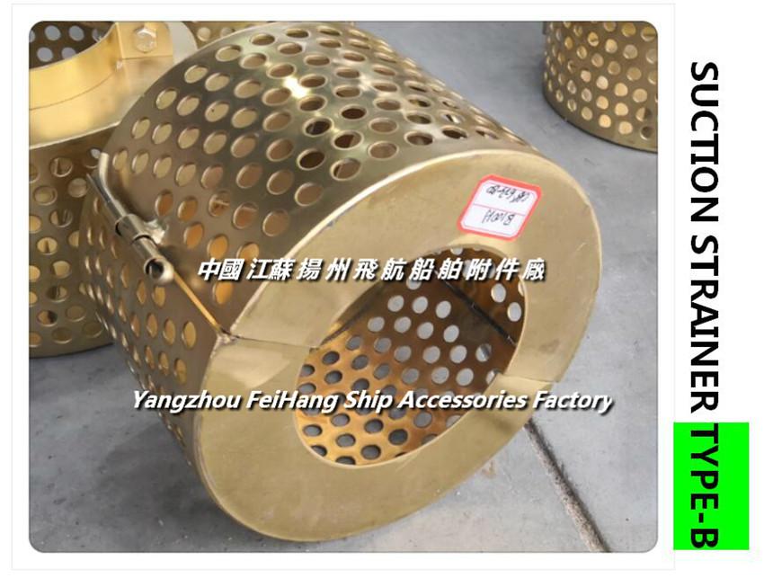 飞航高品质B200H CB*623-80铜制吸入滤网