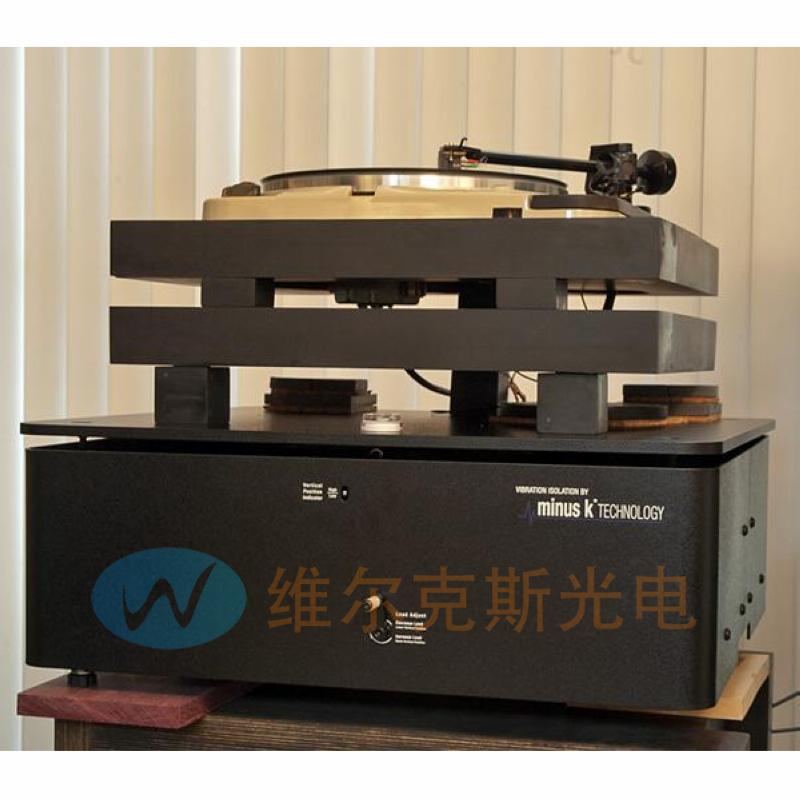 代理美国MinusK隔振平台 减振台 0.5Hz低频 高负载