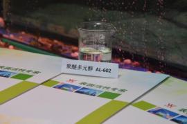 消泡剂原料 AL-602聚醚多元醇 无泡清洗剂原料