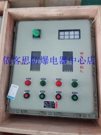 BXK防爆仪表温控箱,铝合金风机防爆控制箱