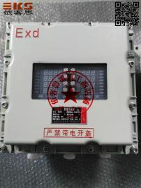 BXK58防爆箱仪表箱隔爆型按键控制箱多功能数显表操作箱定制
