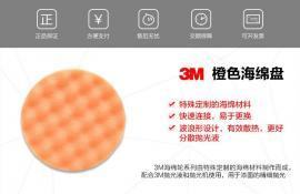 3M02648橙色海绵抛光轮
