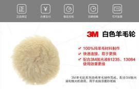 3M85079羊毛球(5寸 )