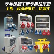 氧化铝工业插座箱